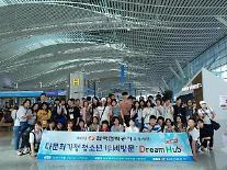 韓国電力、中国出身の「多文化家庭」、母国訪問行事を開催