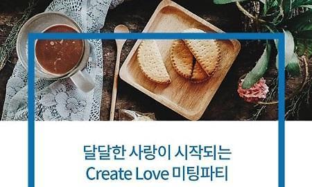 가을엔 '미팅파티'…가연, 'Create Love' 이벤트 실시