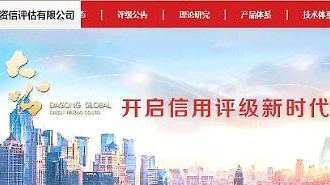 '채권 디폴트 급증' 중국, 신평사 손보기 나섰나