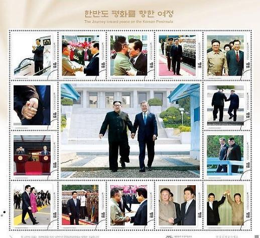 남북정상회담 우표 사전예약, 어디서?