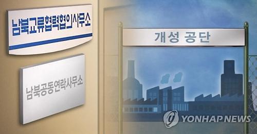 韩青瓦台:韩朝设立联办不违反涉朝制裁