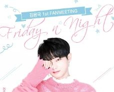 JBJ 출신 김용국, 첫 팬미팅으로 솔로 활동 포문···오늘(20일) 팬미팅 티켓 오픈