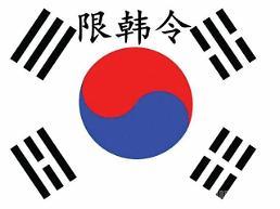 .中国反制萨德余威仍在 韩企尚未摆脱阴影.
