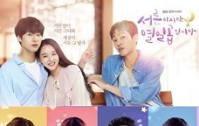 [AJU★이슈] 서른이지만 열일곱입니다 오늘(21일) 지연 방송···사생결단로맨스 2회 연속 결방