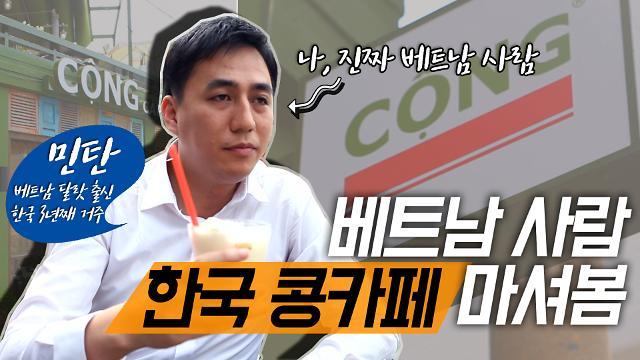 [영상/주리를틀어라] 베트남 사람 민탄이 맛본 '한국 콩카페' 커피, 그 반응은?