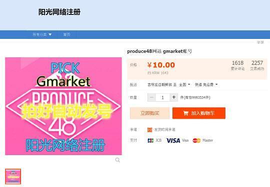 淘宝销售韩国网络账号 韩用户信息疑遭大批泄露