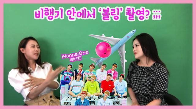 [오이시] '추석특집 2018 아육대' 워너원(Wanna One), 유독 '볼링' 만 녹화?