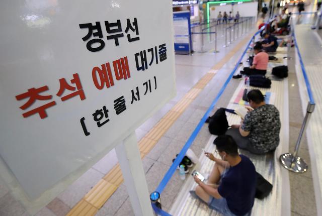 中秋节火车票开售 韩国民众排长队等待购票