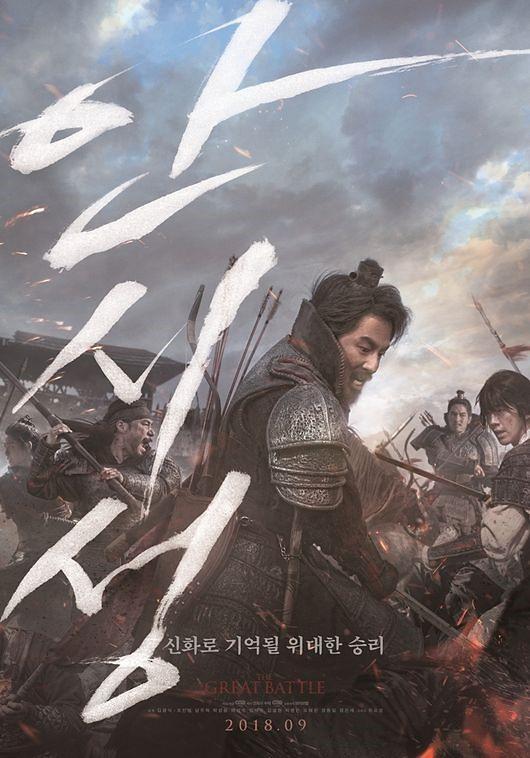 赵寅成新片《安市城》公开宣传海报