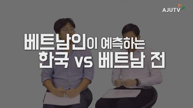 [영상] 베트남인이 예측하는 '한국 VS 베트남' 축구 결과
