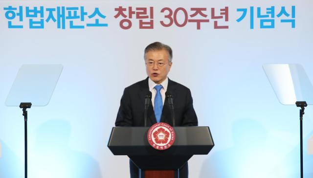 文在寅出席宪法法院成立30周年纪念仪式