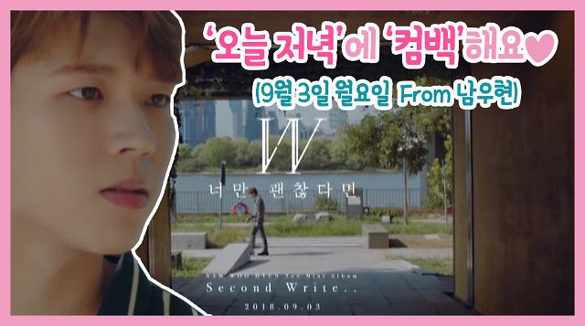 [오이시] 복면가왕의 살바도르달리 '남우현' 오늘 컴백!...신곡 '너만 괜찮다면'