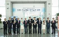 大韓航空、仁川-ザグレブ就航…アジア初のクロアチア直行路線