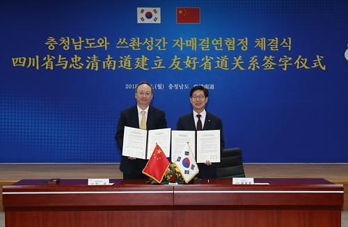 四川省与韩国忠清南道结成友好关系