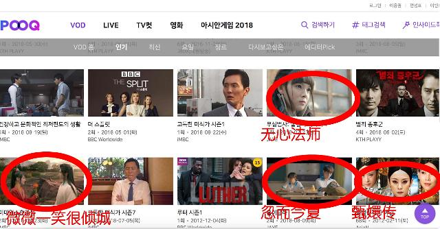 [AJU VIDEO] 韩国人辣评中国电视剧