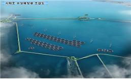 .S. Korea to build worlds largest floating solar power system in artificial lake.