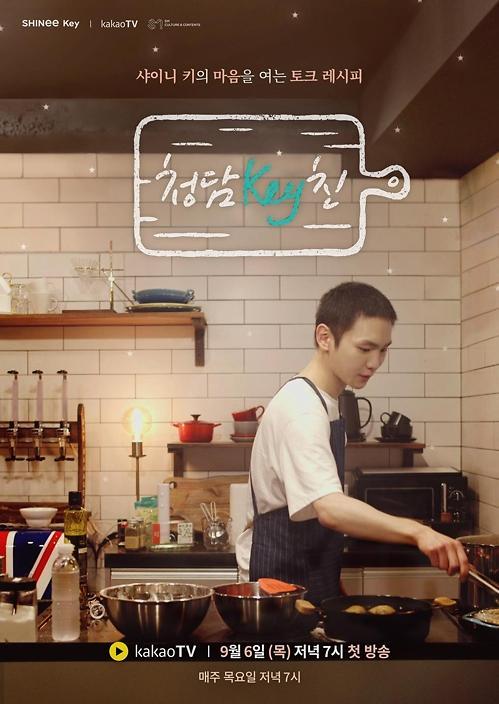 SHINee基范主持吃播秀 欢迎来到《清潭Key厨》秘密据点