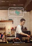 .SHINee基范主持吃播秀 欢迎来到《清潭Key厨》秘密据点.