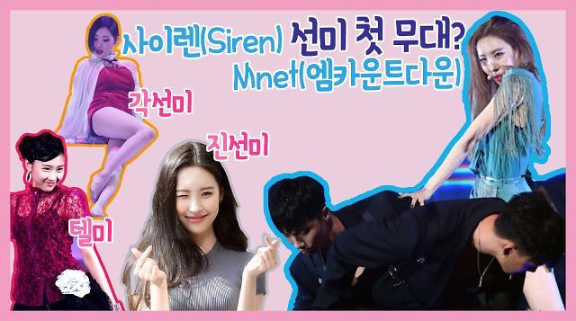 [오이시] 진선미? 각선미? 텔미?···사이렌 '선미'의 첫 무대? Mnet '엠카운트다운'