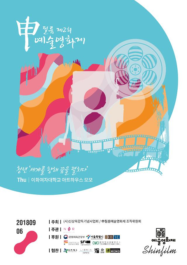 第2届申FILM艺术电影节开幕 朝鲜电影《盐》在韩首公开