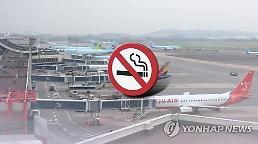 .韩机场吸烟室将移至室外打造无烟航站楼.