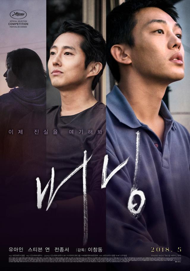韩选送《燃烧》角逐明年奥斯卡最佳外语片