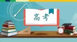 .调查:韩2019学年高考报名同比增1397人.