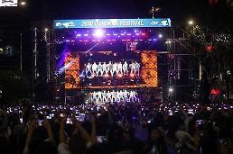 .首尔江南庆典28日开幕 当红偶像登台献艺.