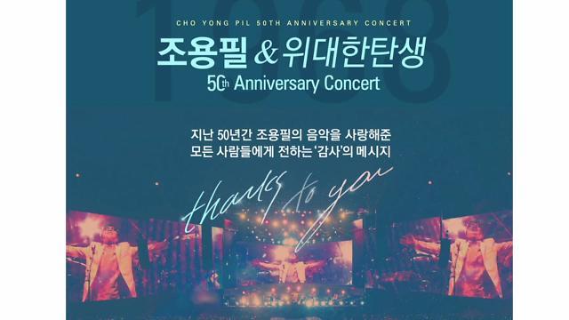 [오이시] 가왕 '조용필' 50주년 축축♥ 신곡발표는 언제?