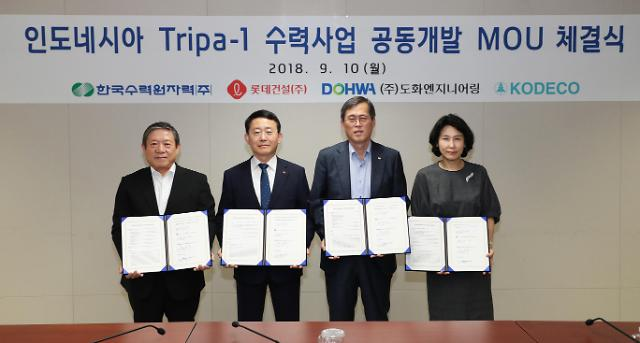 S. Korean firms to jointly build and mange hydropower plant in Indonesia