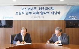 .Posco trading arm agrees with car parts maker to set up joint supply chain abroad.