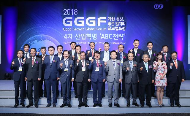 2018全球优质增长论坛在首尔举行