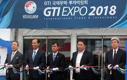 .GTI国际贸易投资博览会在江原道举行.