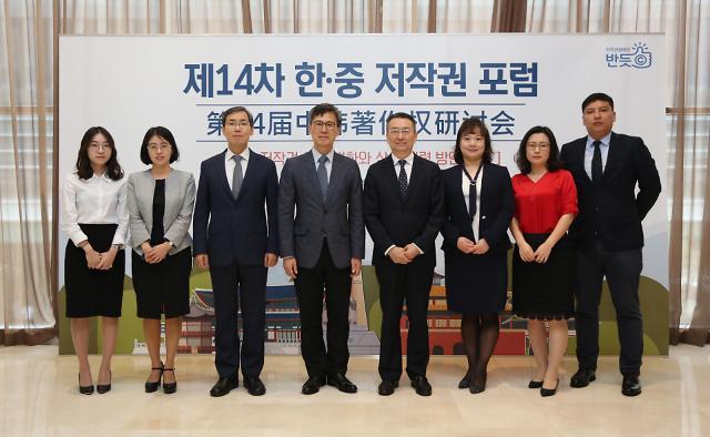 第14届韩中著作权研讨会在首尔举行