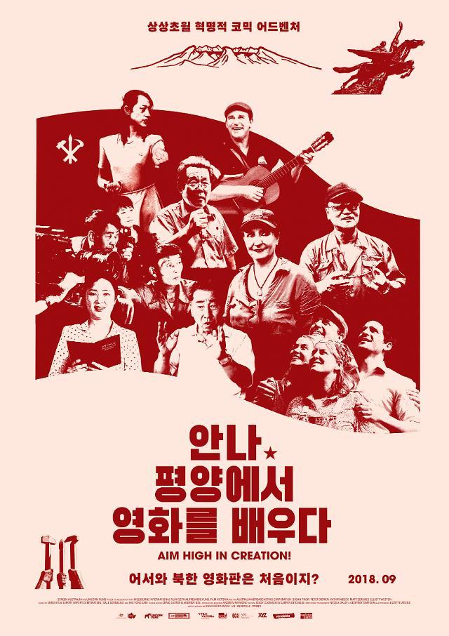 澳洲导演纪录片《解构朝鲜电影》在韩上映