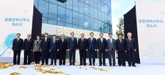韩朝联络办公室正式揭牌成立