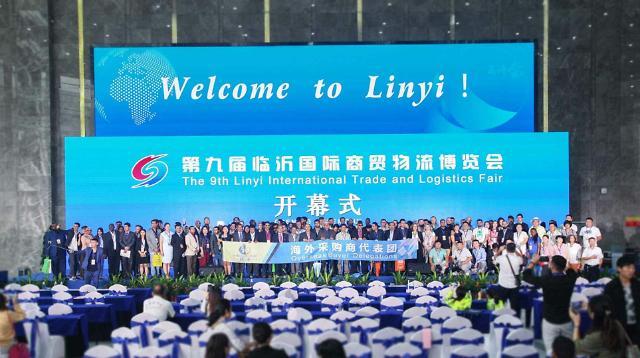 第九届中国(临沂)国际商贸物流博览会在临沂开幕