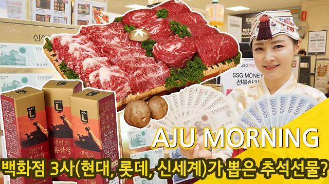 [아주모닝] 백화점 3사(현대, 롯데, 신세계)가 뽑은 추석선물?