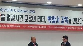 """박항서 감독 """"특별한 리더십보다 진정성이 비결"""""""