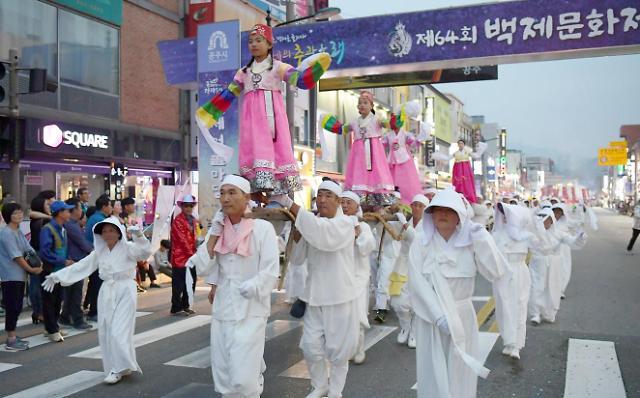 领略百济文化魅力——第64届百济文化节开幕