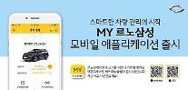 ルノーサムスン、車両管理モバイルアプリ「マイルノーサムスン」発売