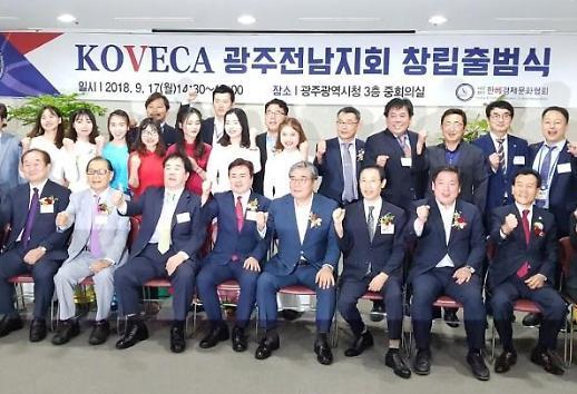 KOVECA thành lập chi hội tại Gwangju, Jeollanam vào ngày 17 tháng 9