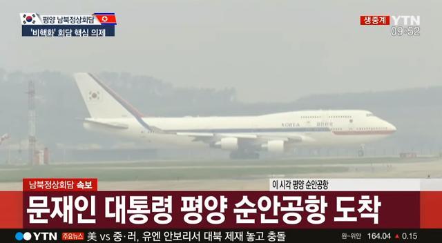 文在寅总统专机抵达平壤国际机场