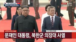 .文在寅检阅朝鲜三军仪仗队.