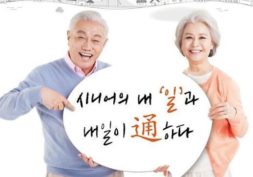 Tổ chức triển lãm việc làm cho người cao tuổi năm 2018 tại Thành phố Busan