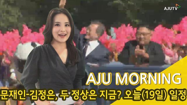 [영상/평양 남북정상회담] 문재인-김정은, 두 정상은 지금? 오늘(19일) 일정