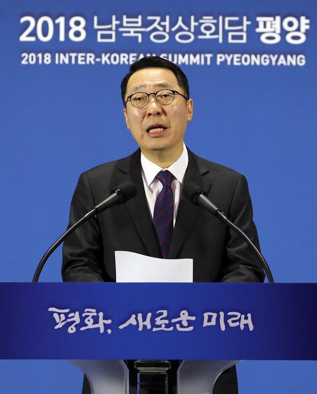韩朝首脑上午10时开始继续举行会谈