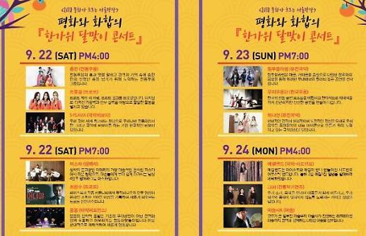 Cùng thưởng thức 'Nhạc hội đón trăng rằm' ở quảng trường Seoul