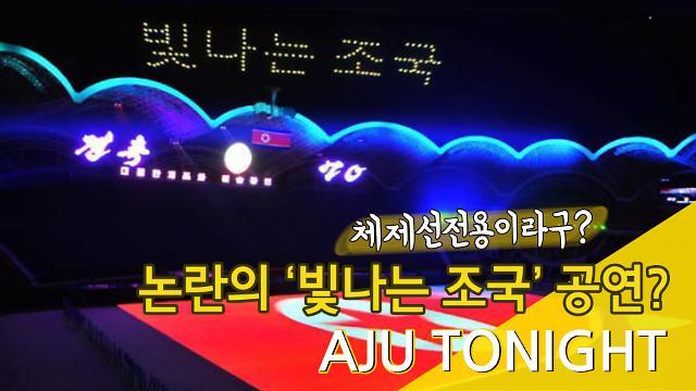 [영상/평양 남북정상회담] 논란의 '빛나는 조국' 공연! 문재인, 김정은과 관람?