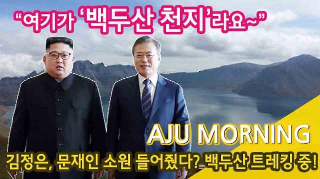 [영상/평양 남북정상회담] 김정은, 문재인 소원 들어줬다? 백두산 트레킹 중!